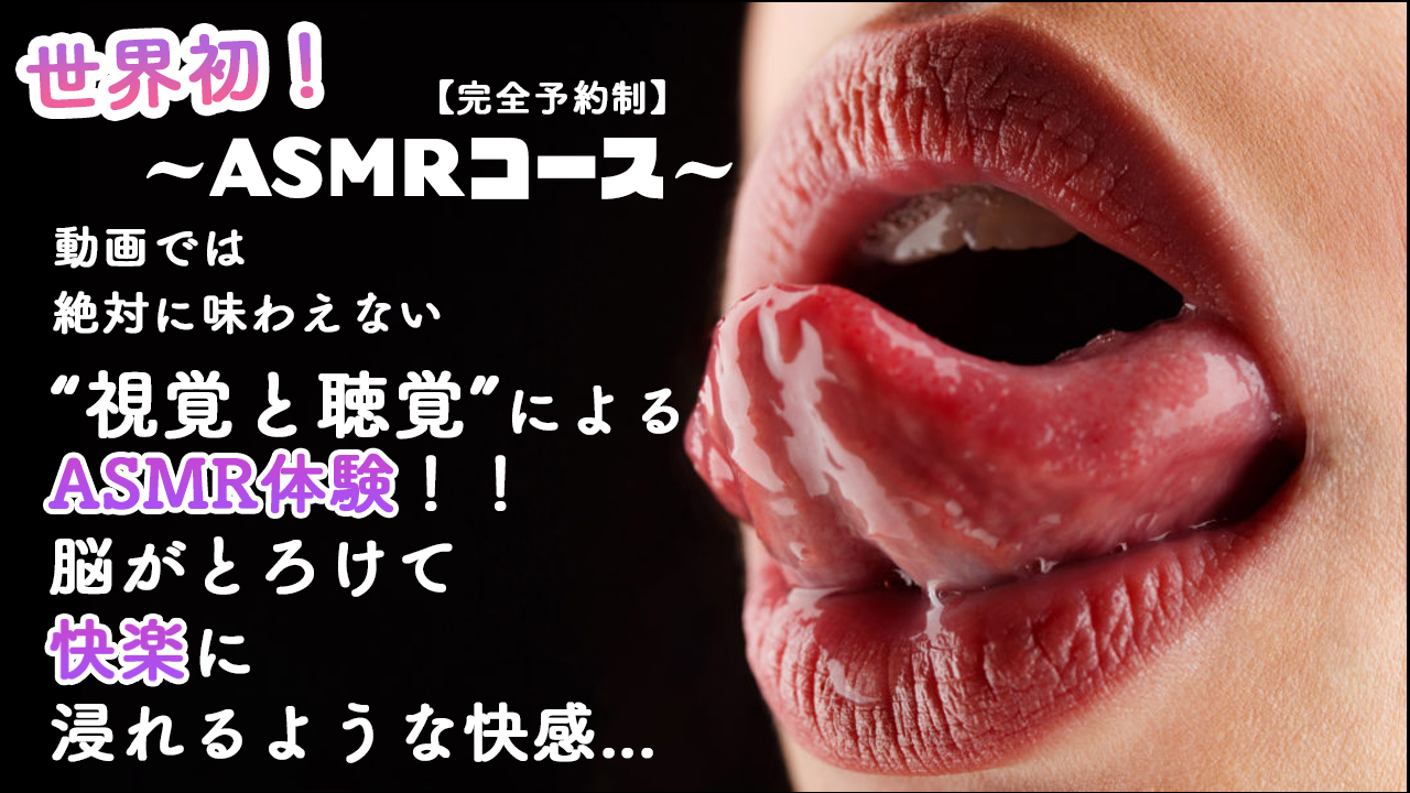 豊島区池袋 JK見学店〜見学クラブぬくぬく〜東京 ASMR