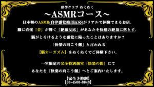 豊島区池袋 JK見学店〜見学クラブぬくぬく〜東京 ASMRコース