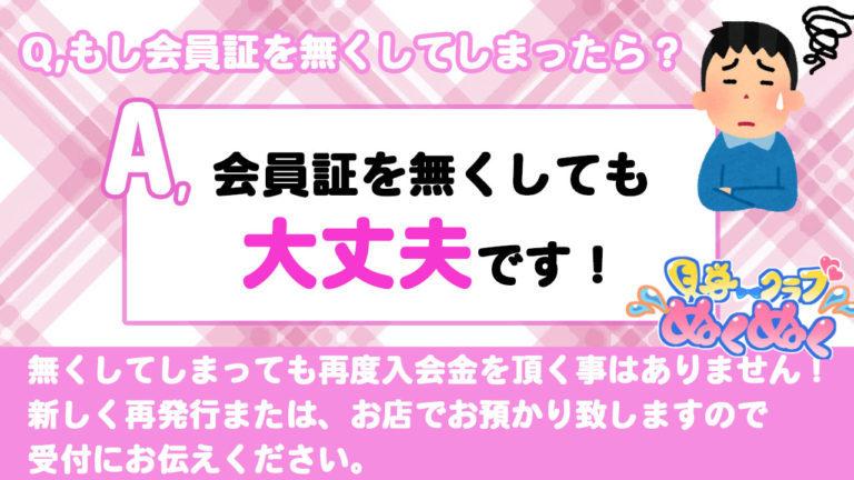 豊島区池袋 JK見学店〜見学クラブぬくぬく〜東京 システム説明写真