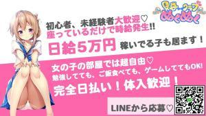 豊島区池袋 JK見学店〜見学クラブぬくぬく〜東京 求人バナー