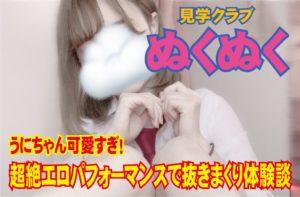 豊島区池袋 JK見学店〜見学クラブぬくぬく〜東京 取材写真
