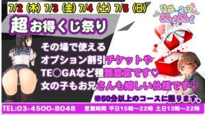 豊島区池袋 JK見学店〜見学クラブぬくぬく〜東京 イベント写真