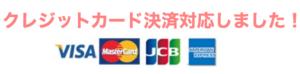 豊島区池袋 JK見学店〜見学クラブぬくぬく〜東京 クレジットカード結構